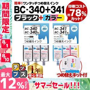 キャノン プリンターインク BC-340XL+BC-341XL ブラック 単品+カラー 単品 (BC...