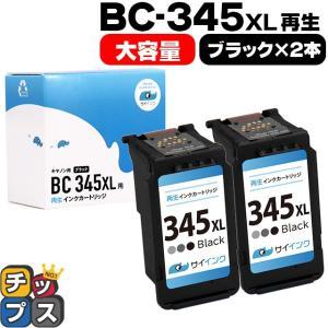 キャノン プリンターインク BC-345XL ブラック 単品 (BC-345の増量版)再生インク (...
