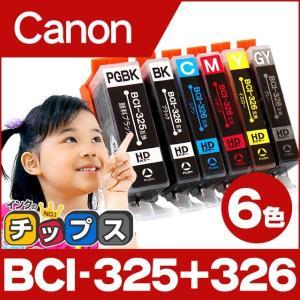 純正同様にお使いいただける キヤノン BCI-326+325/6MP 6色マルチパック の互換インク...