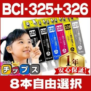 キャノン インク BCI-326+325/6MP 8個自由選択 mg6130 mg6230 互換イン...