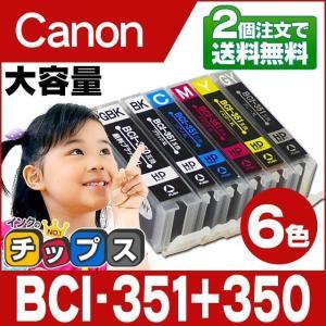 純正同様にお使いいただける キヤノン BCI-351XL+350XL/6MP 6色マルチパック 大容...