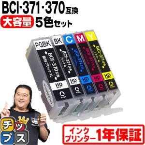 キャノン プリンターインク 371 BCI-371XL+370XL/5MP Canon 5色セット bci370 bci371インク 大容量 互換インクカートリッジ 互換 ICチップ TS5030 TS8030