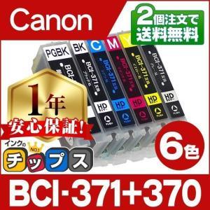 純正同様にお使いいただける キヤノン BCI-371XL+370XL/6MP 6色マルチパック の互...