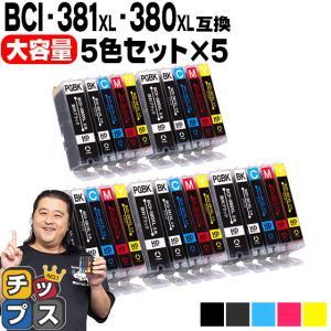 キャノン プリンターインク BCI-381XL+380XL/5MP 5色マルチパック bci381互換インク (BCI-381+380/5MPの増量版)TS8130 TS8230 TR9530 TS6130 全色大容量!