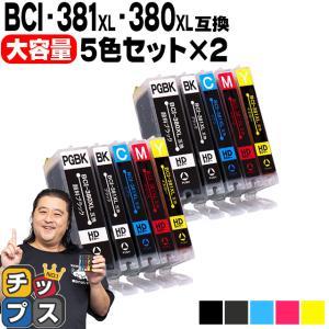 キヤノン プリンターインク BCI-381+380/5MP 5色マルチパック×2 (BCI-381+...