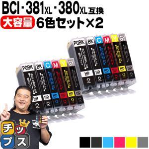 キヤノン プリンターインク BCI-381+380/6MP 6色マルチパック×2 (BCI-381+...