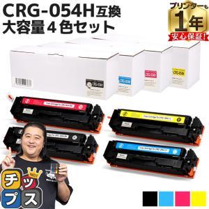 キヤノン CRG-054H 互換トナーカートリッジ 4色セット キヤノン Canon  MF644C...
