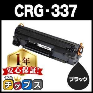 CRG-337 (CRG337) キヤノン トナーカートリッジ337 CRG-337 ブラック 互換...