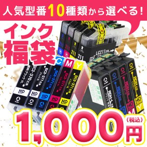 期間限定 インク 福袋 キャノン エプソン ブラザー 互換インク 人気型番  BCI-351XL+350XL/6MP BCI-325+326/6MP IC6CL50 LC111-4PK 他 選べる 福袋