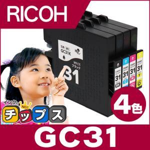 純正同様にお使いいただける リコー GC31K(515743)、GC31C(515744)、GC31...