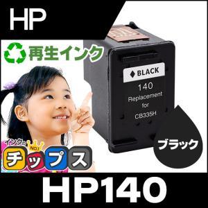 HP140 ヒューレットパッカード HP プリンターインク ブラック 単品 リサイクル 再生インク OfficejetJ5780 / OfficejetJ6480 / C4380 / C4275の画像
