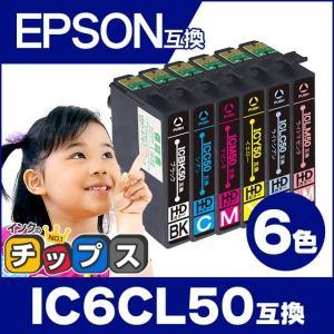 純正同様にお使いいただける エプソン互換 IC6CL50互換 6色セット の互換インクカートリッジで...
