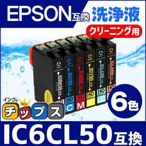 エプソン プリンターインク IC6CL50 6色セット 洗浄カートリッジ 洗浄液 互換 EP-803...