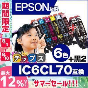 IC6CL70L エプソン プリンターインク  IC6CL70L + ICBK70L 6色セット+黒...