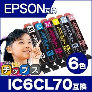 純正同様にお使いいただける エプソン互換 IC6CL70L互換 6色セット の互換インクカートリッジ...