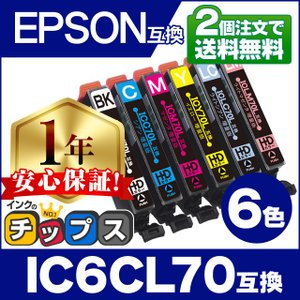 IC6CL70L エプソン プリンターインク  IC6CL70L 6色セット EP306 EP805...