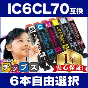 IC6CL70L エプソン プリンターインク  IC6CL70L 6色自由選択  EP306 EP8...