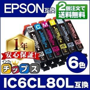 純正同様にお使いいただける エプソン互換 IC6CL80L互換 6色セット の互換インクカートリッジ...