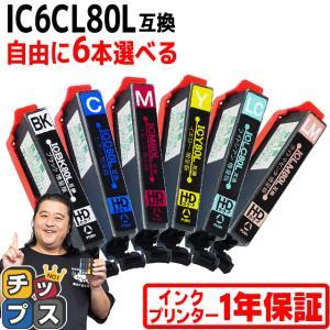 IC6CL80L エプソン プリンターインク 80 IC6CL80L 6色自由選択 ic80l ic...