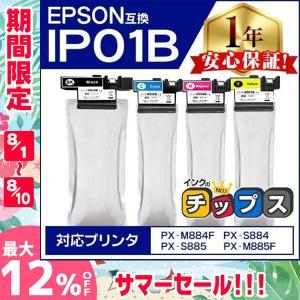 純正同様にお使いいただける エプソン互換 IP01KB、IP01CB、IP01MB、IP01YB互換...