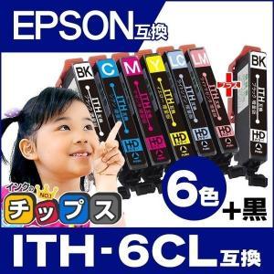 純正同様にお使いいただける エプソン互換 ITH-6CL互換+ITH-BK互換 6色セット+黒1本 ...