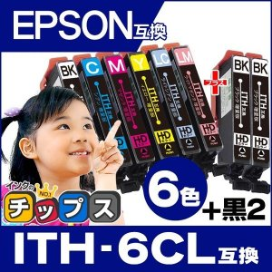 ITH-6CL + ITH-BK エプソン プリンターインク イチョウ ith6cl 6色セット+黒2本 イチョウ インクカートリッジ互換 EP-710A EP-711A EP-810A EP-811A EP-709A