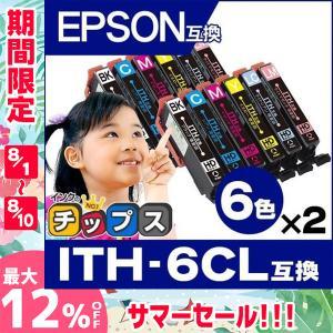 エプソン プリンターインク  ITH-6CL (イチョウ )ith6cl 6色セット×2 イチョウ ...