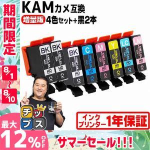 純正同様にお使いいただける エプソン互換 KAM-6CL-L互換+KAM-BK-L互換 6色セット+...