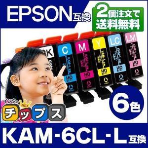 純正同様にお使いいただける エプソン互換 KAM-6CL-L互換 (カメ インク)  6色セット の...