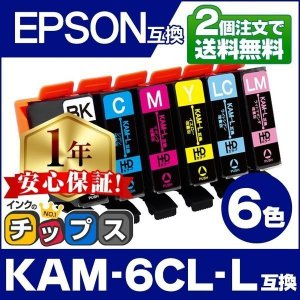 KAM-6CL-L エプソン プリンターインク カメ KAM-6CL-L (カメ インク) 6色セッ...
