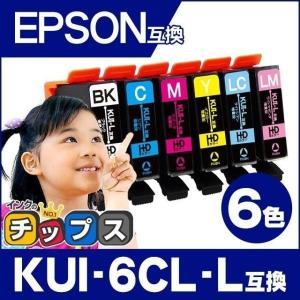 純正同様にお使いいただける エプソン互換 KUI-6CL互換 6色セット の互換インクカートリッジで...