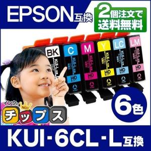 純正同様にお使いいただける エプソン互換 KUI-6CL-L (クマノミ)互換 6色セット の互換イ...