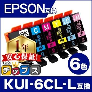 KUI-6CL-L エプソン プリンターインク クマノミ インク 6色セット (KUI-BK-L K...
