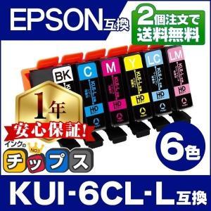 純正同様にお使いいただける エプソン互換 KUI-6CL-L  (クマノミ) 6色セット の互換イン...