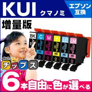 KUI-6CL-L エプソン プリンターインク クマノミ インク 6色自由選択 (KUI-BK-L ...