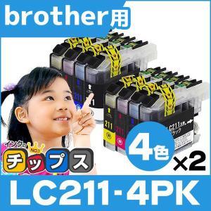 LC211 ブラザー プリンターインク LC211-4PK 4色セット×2  LC211 互換インク...