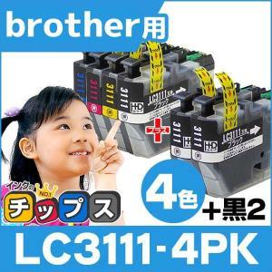 純正同様にお使いいただける ブラザー LC3111-4PK + LC3111BK 4色セット+黒2本...