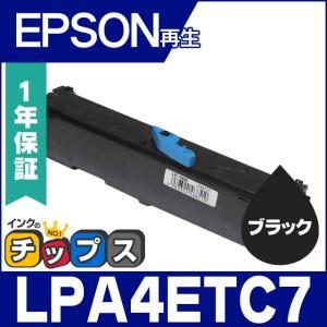 純正同様にお使いいただける エプソン LPA4ETC7 ブラック の再生トナーカートリッジです。  ...