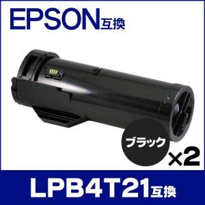 LPB4T21互換 エプソン互換 トナーカートリッジ LPB4T21互換 ブラック×2 互換トナー ...
