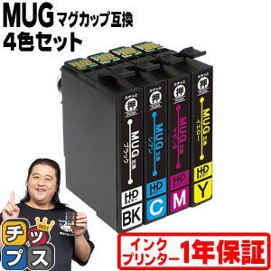 純正同様にお使いいただける エプソン互換 MUG-4CL互換 (マグカップ) 4色セット の互換イン...