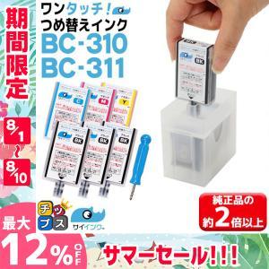 この「BC-310+BC-311用詰め替えインク」は、インクを使い切った純正インクカートリッジを再度...