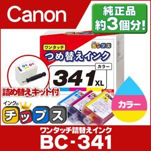 BC341 BC-341XL キャノン プリンターインク カラー 単品 ワンタッチ詰め替えインク b...