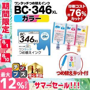 BC346 BC-346XL キャノン プリンターインク カラー単品 ワンタッチ詰め替えインク bc...