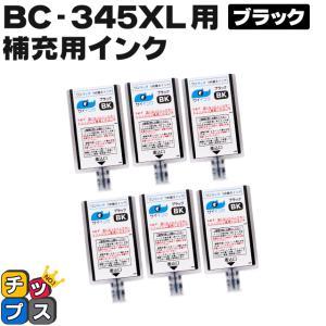 キャノン プリンターインク BC-345XL ブラック ワンタッチ詰め替え補充用インク  bc345...