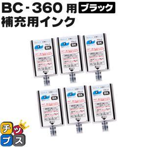 キャノン プリンターインク BC-360 ブラック ワンタッチ詰め替え補充用インク  bc360 T...