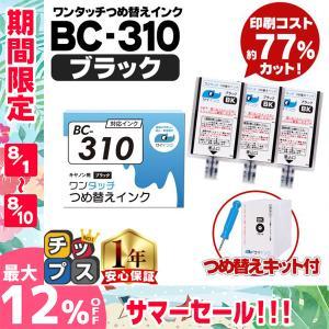 この「BC-310用詰め替えインク」は、インクを使い切った純正インクカートリッジを再度充填して再利用...