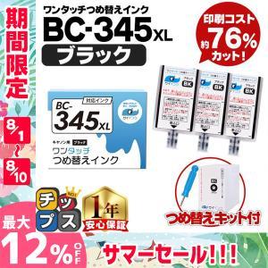 BC-345XL BC345 キャノン プリンターインク ブラック 単品 ワンタッチ詰め替えインク ...