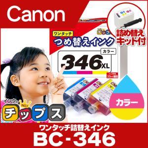 BC-346XL BC346 キャノン プリンターインク カラー単品 ワンタッチ詰め替えインク bc...
