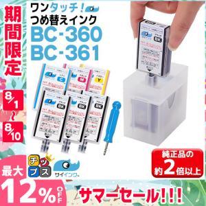 送料無料 BC-360XL BC-361XL BC360 BC361 キャノン プリンターインク ブ...