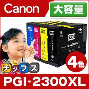 純正同様にお使いいただける キヤノン PGI-2300XL 4色マルチパック の互換インクカートリッ...